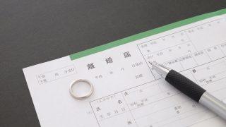 3組に1組の割合で離婚が発生している今の日本