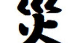 2018年の漢字は「災」。2019年は明るい漢字を!