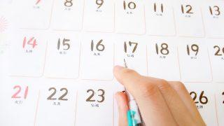 2019年のカレンダーはもう手に入れましたか?