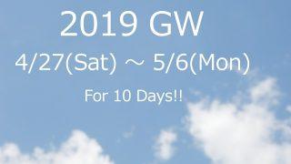 2019年のゴールデンウィークGWは10連休!