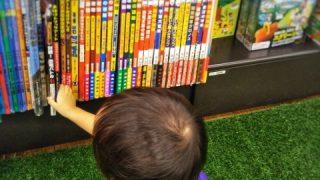 子供に本を買ってあげる時のコツ