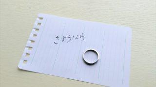 気持ちの整理のために指輪を売却しませんか?