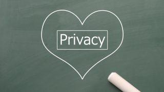 プライバシーが心配な方へ。
