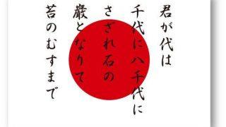 8月12日は、「君が代記念日」です☆