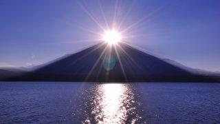 ダイヤモンド富士を見たことがありますか?