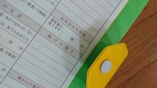 子供の連絡帳はちゃんと書けてますか?