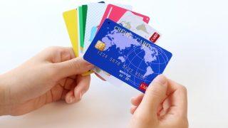クレジットカードを使い過ぎて…